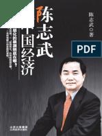 《陈志武说中国经济(修订版)》
