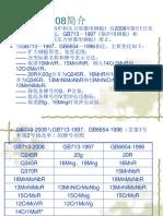 GB713-2008简介