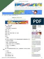《储蓄的好处》教学设计资料_奥数网