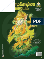 ramakrishna Vijayam