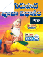 Sri Gurupada Puja Vidhanam