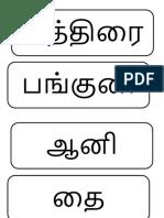 வைகாசி