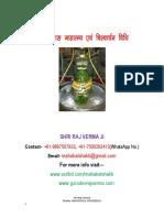 Shravan Mass Shiv Puja Vidhi (श्रावणमास शिव पूजा विधि)