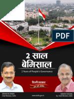 DelhiGovt Eng Booklet PDF