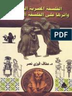 الفلسفة+المصرية+القديمة+وأثرها+على+الفلسفة+اليونانية+عفاف+فوزي+نصر