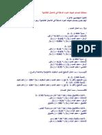 معادلات لحساب كميات المواد الداخلة في الاعمال الانشائية.docx