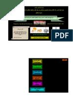البرنامج الكامل للحصر الشامل المعدل2.xls