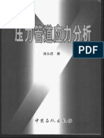 压力管道应力分析(唐永进)