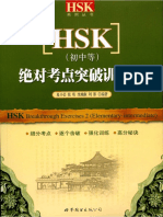 HSK Breakthrough Exercises 2