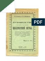 Греков Н, Ненароков В_ Руководство к Изучению Шахматной Игры. Вып. 4 (1924)