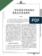 陈焕强 明清官绅反基督宗教的道教文化资源探析