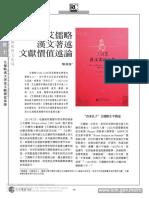RC87C154 陈焕强 艾儒略汉文著述文献价值述论