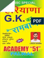 Haryana Gk 1