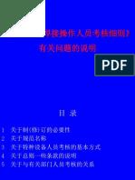 《特种设备焊接操作人员考核细则》有关问题的说明(石家俊).ppt