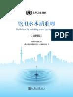 WHO 飲用水質標準中文版.pdf