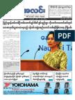 Myanma Alinn Daily_ 11 July 2017 Newpapers.pdf