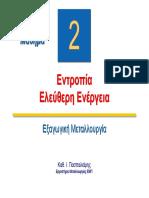 EmtopyFreeEnergy.pdf