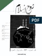 Ruh Islam 195412