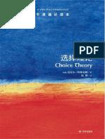 牛津通识读本:选择理论