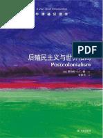 牛津通识读本:后殖民主义与世界格局