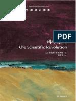 牛津通识读本:科学革命.epub