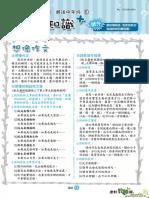 康軒教學專題-作文指導(中高年級).pdf