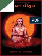 Vedanta Piyush - July 2017