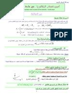 البكالوريا في الفيزياء.pdf