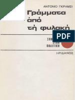 Antonio Gramsci_Grammata apo tH FylakH.pdf