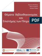 Themata Biblio9Hkonomias & EpistHmHs Twn PlHroforivn_Kapidakis
