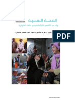What Humanitarian Health Actors Should Know Arabic