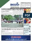 Myanma Alinn Daily_ 12 July 2017 Newpapers.pdf