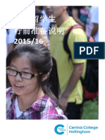 2015-16 Pre-Arrival Guide Tier 4 Student Visa (UK) - Chinese guide