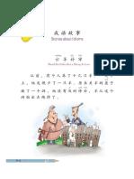 zhongwen6
