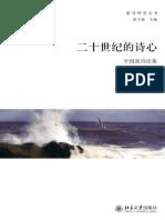 二十世纪的诗心:中国新诗论集 - 吴晓东