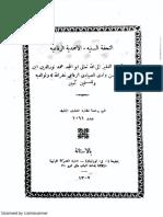 التحفة السنية الاحمدية الرفاعية رفعي.pdf
