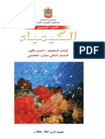 الكيمياء.pdf