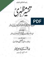 Tafsir Mazhar Vol-4 (Urdu translation) by Qadi Thana'ullah Pani-Pati