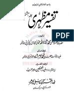 Tafsir Mazhar Vol-8 (Urdu translation) by Qadi Thana'ullah Pani-Pati