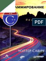 187273513-Савич-У-Программирование-на-C-2004-pdf.pdf