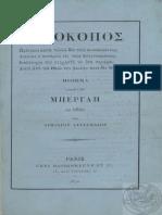 ΜΠΕΡΓΑΔΗΣ_Απόκοπος.pdf