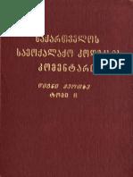 საქართველოს სამოქალაქო კოდექსის კომენტარები წიგნი IV ტომი II ვალდებულებით სამართლი 2001 წელი