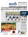 Myanma Alinn Daily_ 13 July 2017 Newpapers.pdf