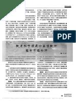 教育科学版高中英语教材编写思路分析_胡壮麟