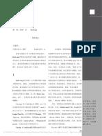 Halliday论语篇分析及有关学科_姜望琪