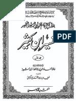 Tafsir Ibn Kathir Urdu