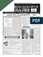 Literaturuli Meskheti_July 2017(223)