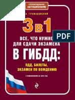 Громаковский - 3 в 1