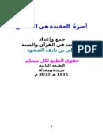 149w_aasirah