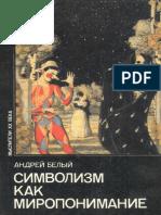Андрей Белый. Символизм как миропонимание